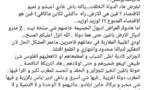 خطير:مستشار جماعي يشتم الحسيميين ويصفهم بكلام ساقط وفاحش