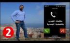 ناصر الزفزافي: تسجيلات صوتية تتوعده بالتصفية الجسدية  وسب وشتم +18 / فيديو