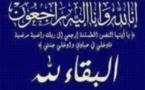 تعزية في وفاة والدة الأخ أحمد بنحدو ببني انصار