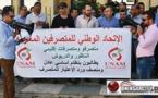 وقفة إحتجاجية للمكتب الإقليمي للإتحاد الوطني للمتصرفين المغاربة بالناظور والدريوش أمام الخزينة الإقليمية بالحي الإداري بالناظور تحت شعار الموت ولا المذلة