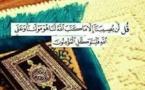 تعزية في وفاة ابن عم الأخ ميمون العيساوي