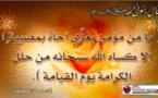 وفاة أربعيني بباب مسجد ميناء بني انصار