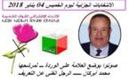 بني سيدال الجبل يدعو ساكنة المنطقة التصويت على رمز الوردة لمرشحها محمد أبرشان