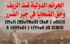 """جمعية أمزيان تنظم ندوة وطنية تحت عنوان: """"الجرائم الدولية ضد الريف وحق الضحايا في جبر الضرر"""