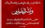 تعزية في وفاة جدة الأخ حسن الورياشي بجماعة بني شيكر باقليم الناظور