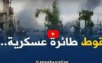 عاجل..تحطم طائرة عسكرية جزائرية وأنباء عن مقتل 100 شخص من ركابها -فيديو