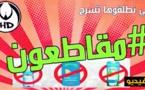 """المغاربة  """"المداويخ"""" : ناظورييون يخرجون قطعة موسيقية بعنوان """"مداويخ"""" ولكن رجال/ فيديو"""