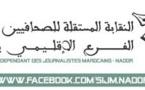 بيان : للنقابة المستقلة للصحافيين المغاربة فرع الناظور