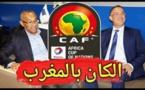 رسميا .. المغرب يقدم غدا ملفه لتنظيم  كان2019م