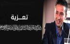 تعزية في وفاة والد زميلنا الإعلامي طارق الشامي