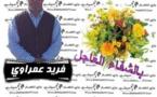"""الشفاء العاجل و المعافاة الدائمة للأخ فريد عمراوي بحي سيدي موسى""""غاسي"""" ببني انصار"""