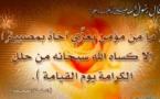 """تعزية في وفاة الشاب حسني تربيبت"""" بحي """"غاسي"""" سيدي موسى ببني انصار"""
