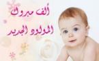 """تهنئة بمناسبة ازديان حفيد للأخ محمد السدري المعروف """"بتاحلي"""" ببني انصار"""