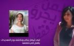 """فيلم """" الزين لي فيك """"  لبنى أبيضار: تنهار بالبكاء و تكشف نوع التهديدات التي تتلقاها"""