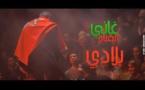 بلادي الغالية :  فيديو كليب جديد للفنان غاني القباج