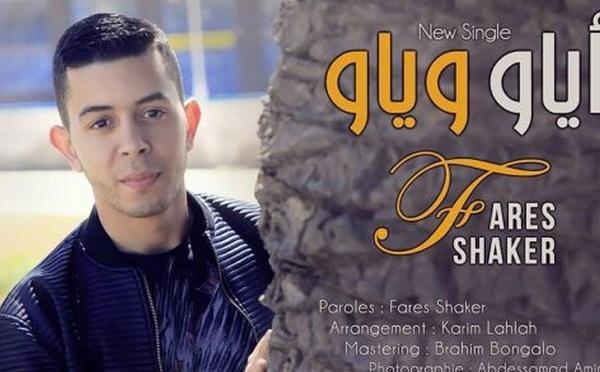 """الفنان الناظوري """"فارس شاكر"""" يصدر أغنيته الجديدة """"أياو أياو"""