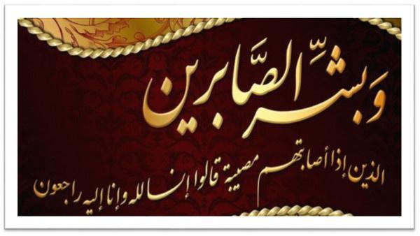 تعزية في وفاة السيد بوثنعاش حسين  بحي المسجد ببني انصار