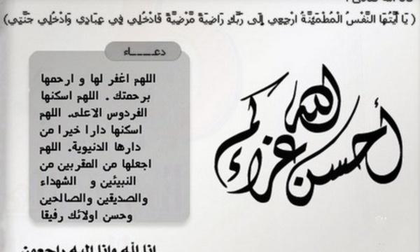تعزية في وفاة زوجة أخ السيد ميمون البوزيدي ببني انصار