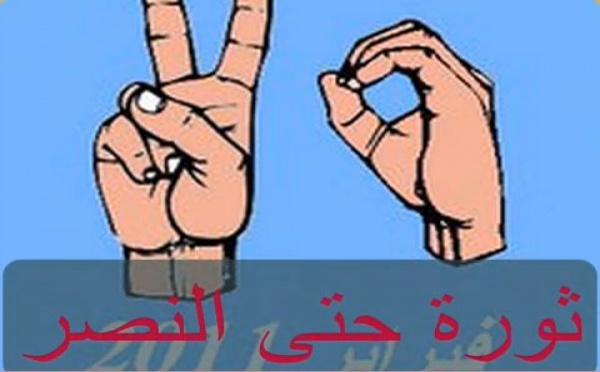 20 فبراير : زغروتة حركة مغربية .