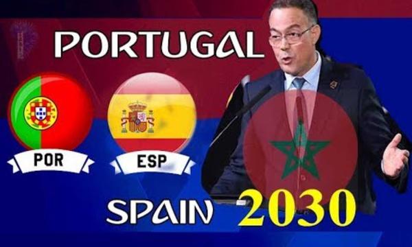 تنظيم كأس العالم 2030 بشكل مشترك بين المغرب وإسبانيا والبرتغال