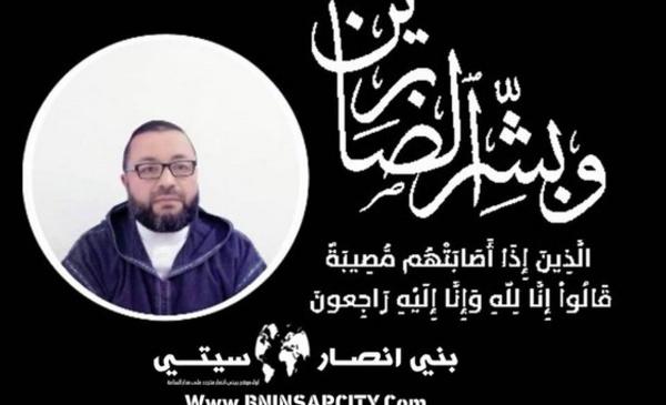 """تعزية في وفاة أم الأخ """"حسن """"وعماري"""" بحي """"غاسي"""" سيدي موسى ببني انصار"""