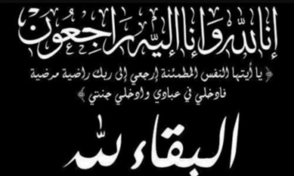 تعزية في وفاة المرحوم امحمد بويعماذ بحي المسجد ببني انصار