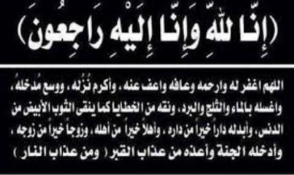 تعزية في وفاة الشاب وسيم دغوش ببني انصار