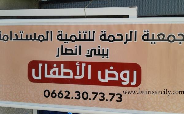 إعلان للتسجيل بجمعية الرحمة للتنمية المستدامة  بحي وهدانة ببني انصار