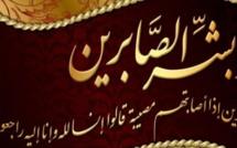 تعزية في وفاة والد صديقنا وأخينا الحسين أمزريني