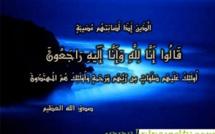 تعزية في وفاة خال الأخ محمد العباسي ببني انصار