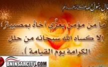 تعزية في وفاة عم الأخ محمد العباسي ببني انصار