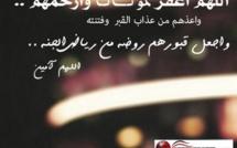 تعزية في وفاة والدة  الأخ محمد أترار: رئيس مصلحة الحالة المدنية ببلدية بني انصار