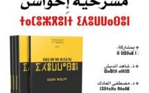 """جمعية أمزيان تنظم حفل توقع مسرحية """"إِحَوَّاسْنْ"""""""