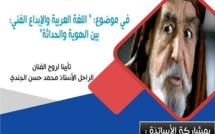 اللغة العربية والإبداع الفني بين الهوية والحداثة
