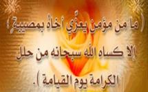 تعزية في وفاة والدة الأخ عمر الرامي صاحب مؤسسة آفاق للتعليم الخصوصي ببني انصار