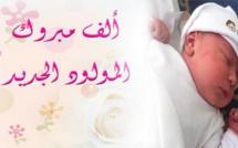 تهنئة بمناسبة ازديان فراش السيد كريم المسعودي بمولود جديد ببني انصار