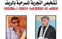 """جمعية أمزيان تنظم ندوة تحت عنوان """"تشخيص التجربة المسرحية بالريف"""" بالناظور السبت القادم"""