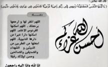 تعزية في وفاة أخت السيد محمود أقوع ببني انصار
