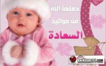 تهنئة بمناسبة إزدان فراش أسرة زميلنا الصحفي عبد العزيز الواتي بمولودة جديدة