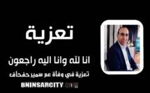 تعزية في وفاة عم زميلنا سمير حفحاح