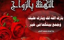 تهنئة بمناسبة زفاف الزميل علي بويعماذ ببني انصار