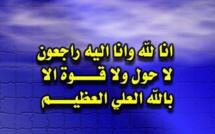 تعزية في وفاة الأخ المرحوم  فكري عبد الصمد ببني انصار
