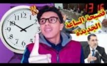 مواقف مضحكة  عن الساعة الجديدة التي أصدرتها الحكومة المغربية/ فيديو