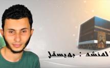 """أنشودة ريفية جديدة ل """"محمد بويسقل"""" بدون إستعمال أية الة موسيقية"""