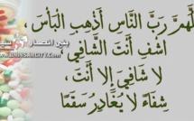الشفاء العاجل للأخ نجيب الدهشوري ببني انصار