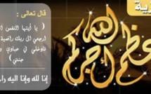 تعزية في وفاة نجيم  أقوع بحي المسجد ببني انصار