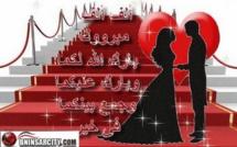 تهنئة بمناسبة زفاف الأخ محيب بنيوسف بحي المسجد ببني انصار