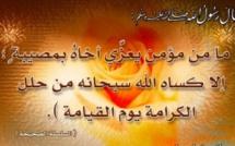 """تعزية في وفاة الأخ مجيد النصري بحي سيدي موسى """"غاسي """" ببني انصار"""