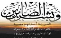 تعزية في وفاة والدة الأخ امحمد البنيحياتي ببني شيكر