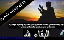تعزية في وفاة جدة الأخ حسن الورياشي